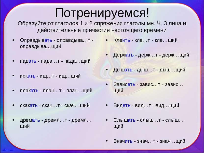Потренируемся! Образуйте от глаголов 1 и 2 спряжения глаголы мн. Ч. 3 лица и ...
