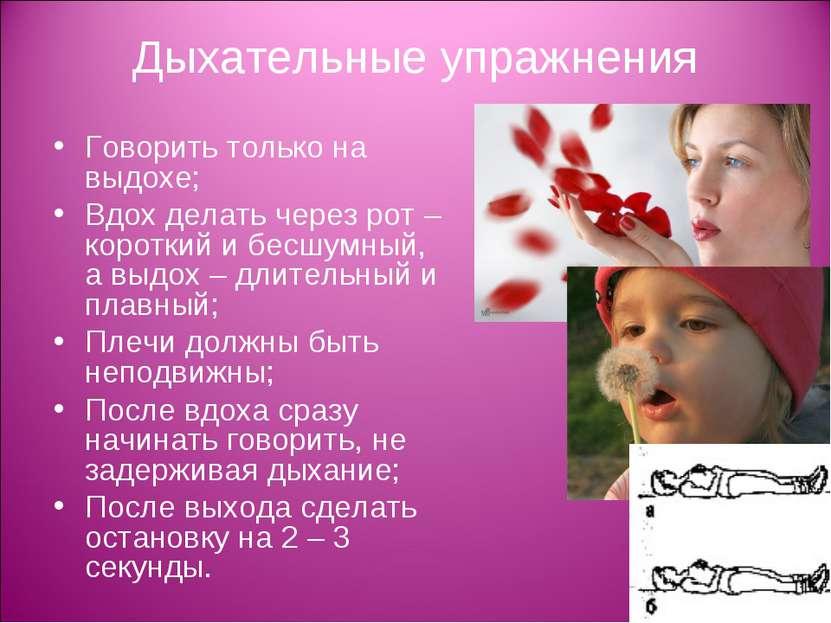 Дыхательные упражнения Говорить только на выдохе; Вдох делать через рот – кор...
