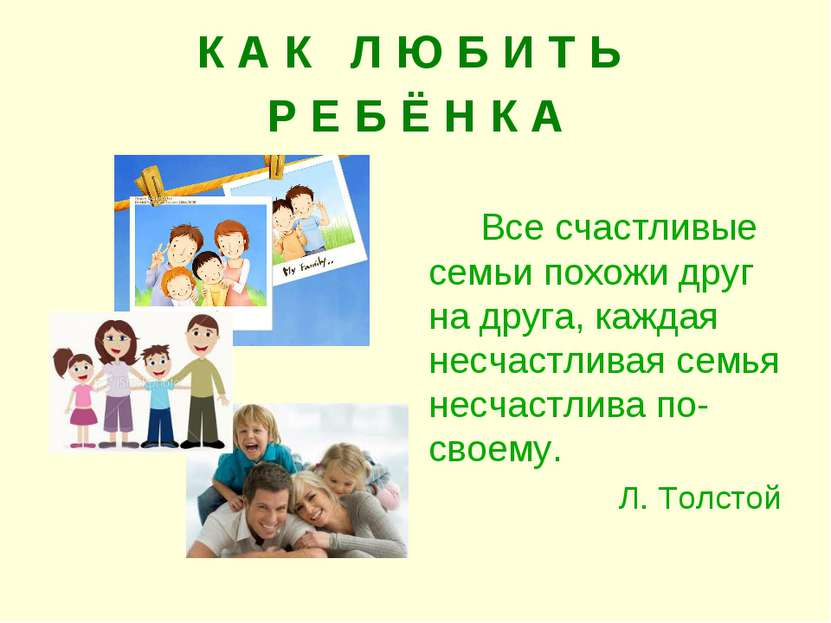 К А К Л Ю Б И Т Ь Р Е Б Ё Н К А Все счастливые семьи похожи друг на друга, ка...