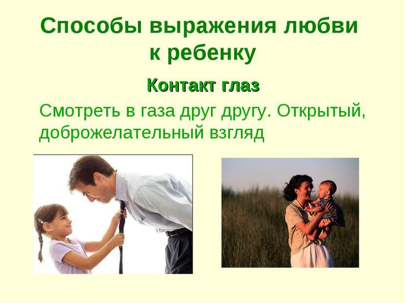 Способы выражения любви к ребенку Контакт глаз Смотреть в газа друг другу. От...