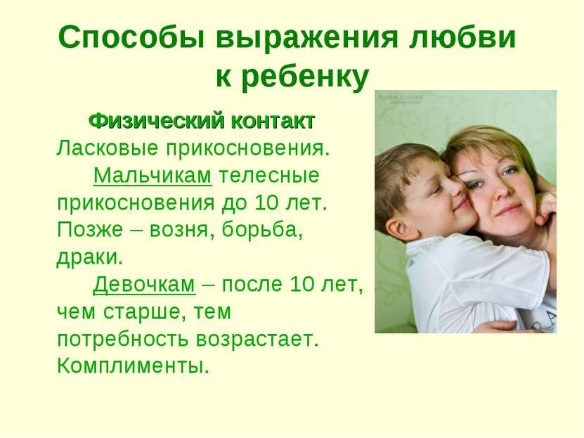 Способы выражения любви к ребенку Физический контакт Ласковые прикосновения. ...