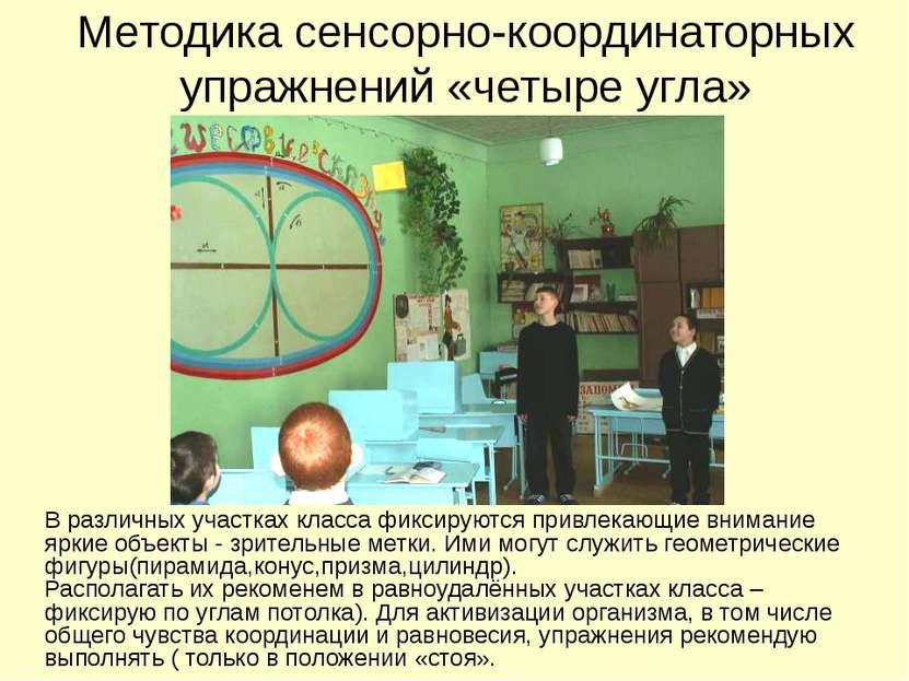 Методика сенсорно-координаторных упражнений «четыре угла» В различных участка...
