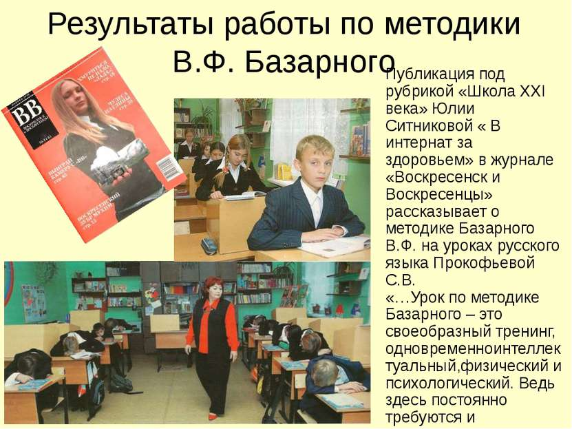 Результаты работы по методики В.Ф. Базарного Публикация под рубрикой «Школа X...