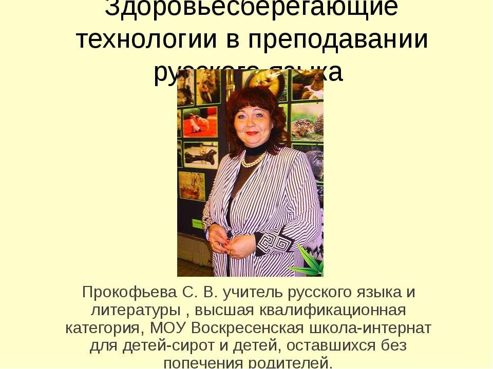 Здоровьесберегающие технологии в преподавании русского языка Прокофьева С. В....