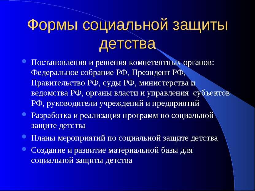 Формы социальной защиты детства Постановления и решения компетентных органов:...