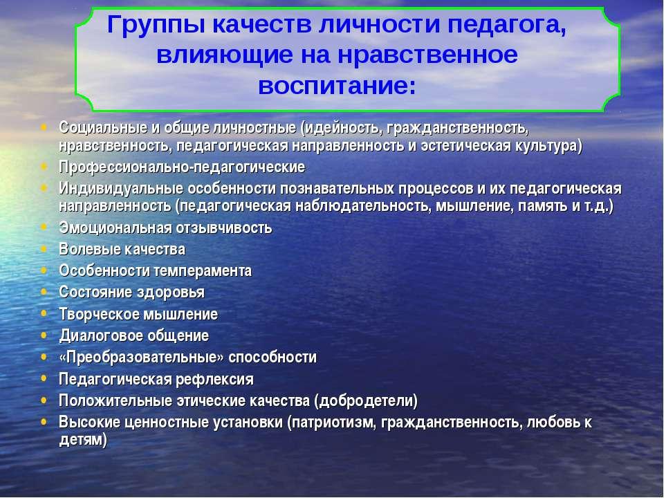 Социальные и общие личностные (идейность, гражданственность, нравственность, ...