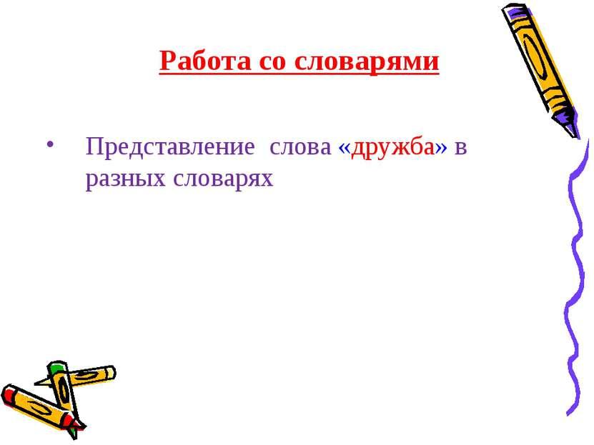 Представление слова «дружба» в разных словарях Работа со словарями