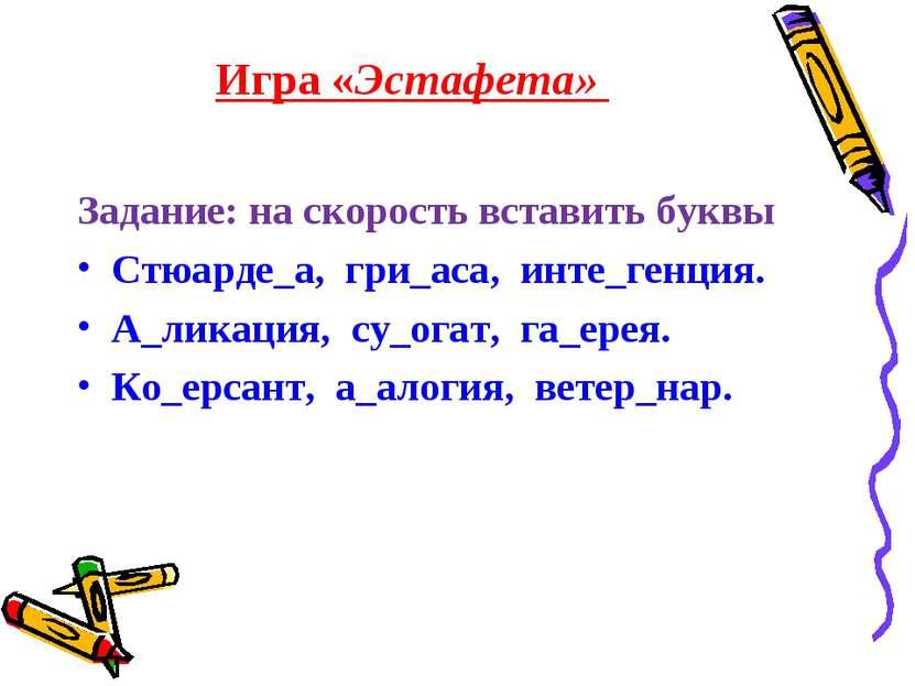 Игра «Эстафета» Задание: на скорость вставить буквы Стюарде_а, гри_аса, инте_...
