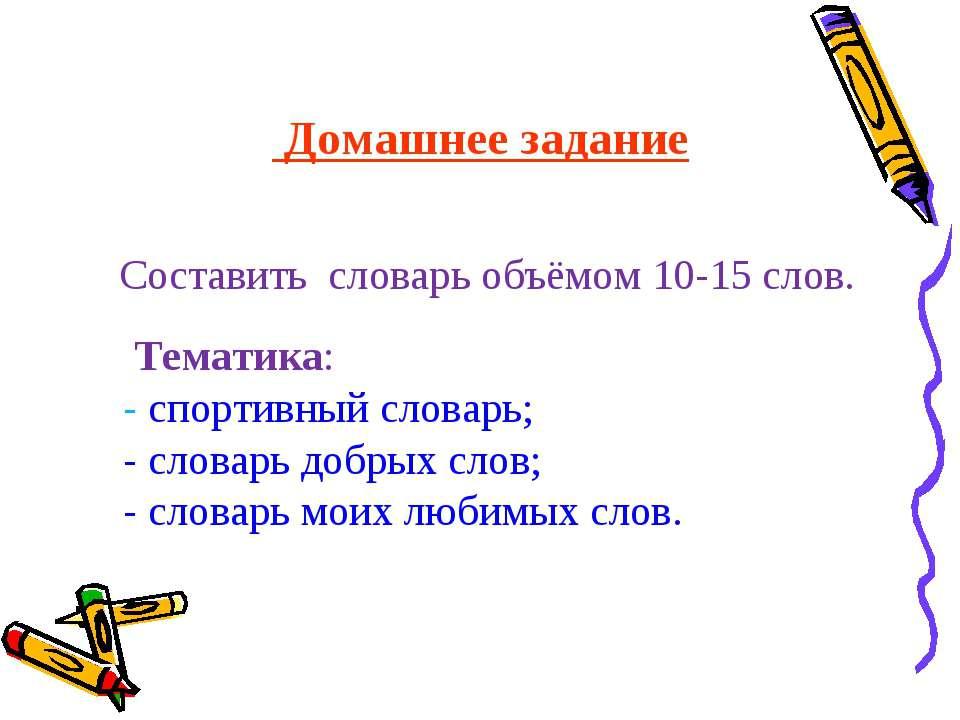 Домашнее задание Составить словарь объёмом 10-15 слов. Тематика: - спортивн...