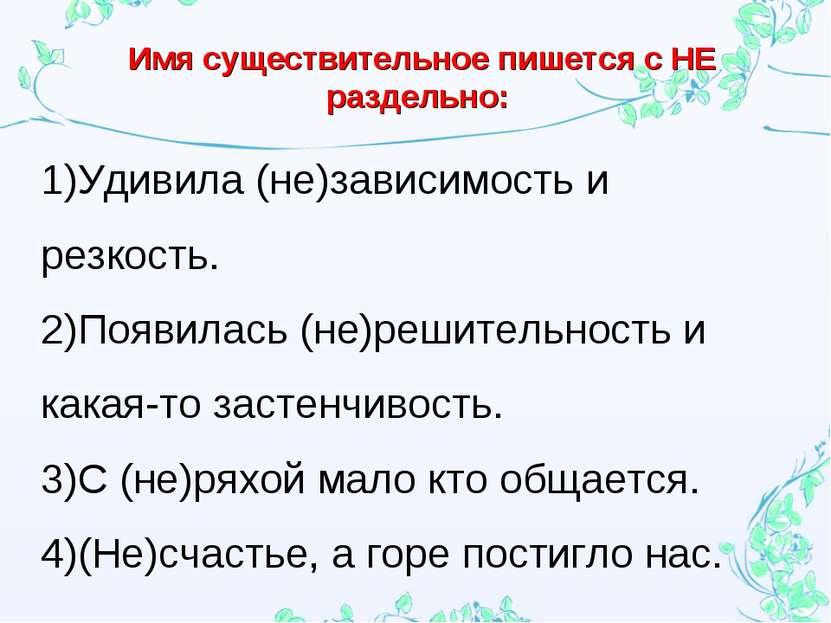 1)Удивила (не)зависимость и резкость. 2)Появилась (не)решительность и какая-т...