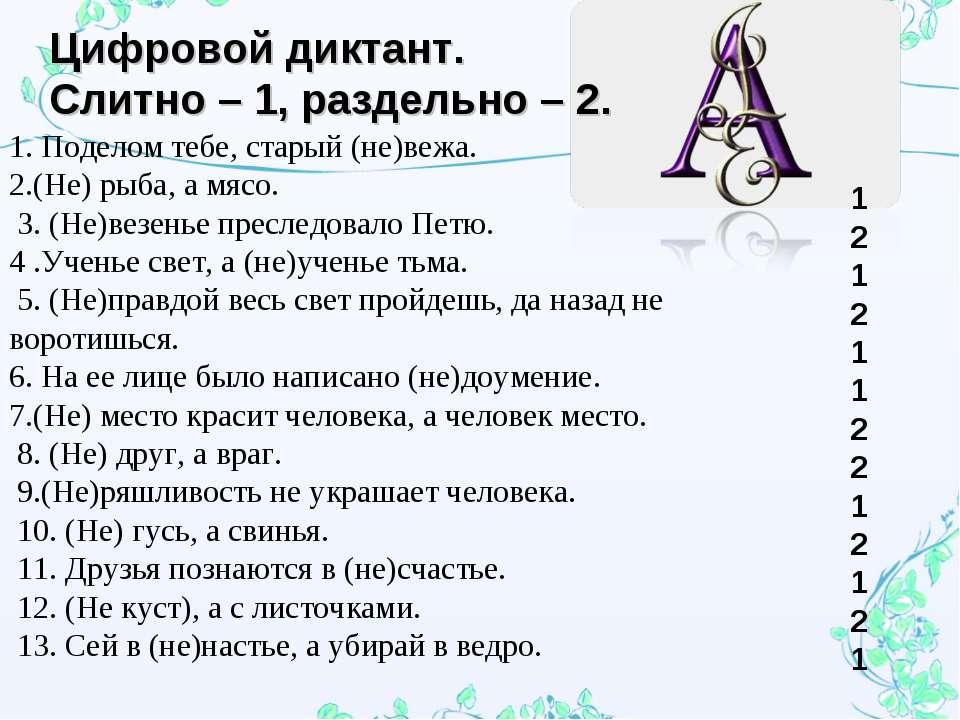 1. Поделом тебе, старый (не)вежа. (Не) рыба, а мясо. 3. (Не)везенье преследов...