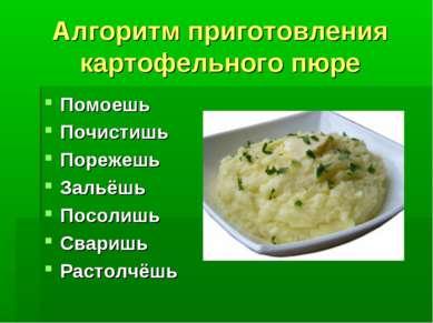 Алгоритм приготовления картофельного пюре Помоешь Почистишь Порежешь Зальёшь ...