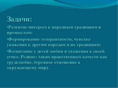 Задачи: Развитие интереса к народным традициям и промыслам; Формирование толе...