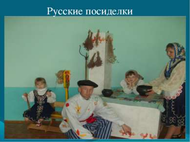 Русские посиделки
