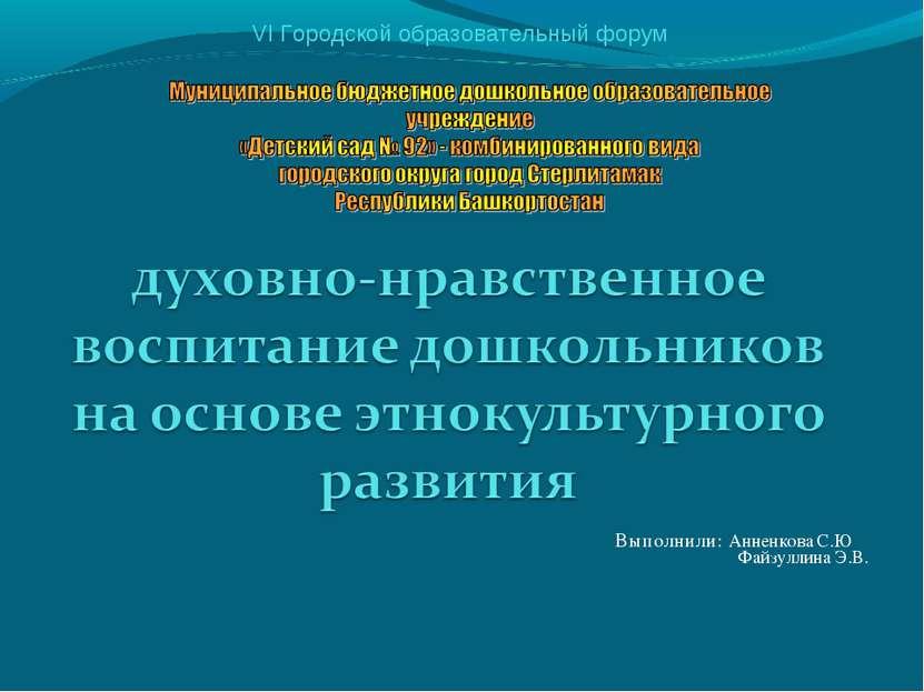 Выполнили: Анненкова С.Ю Файзуллина Э.В. VI Городской образовательный форум