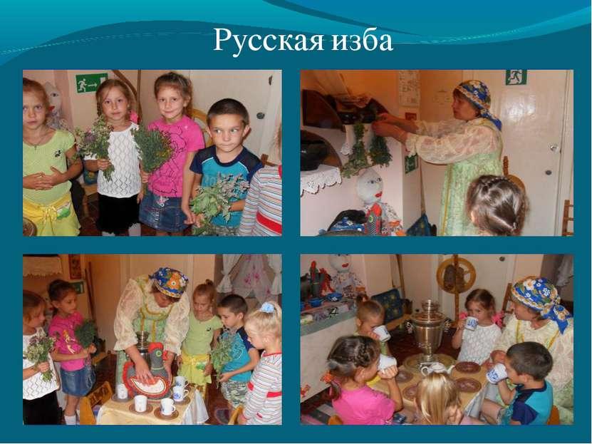 Русская изба