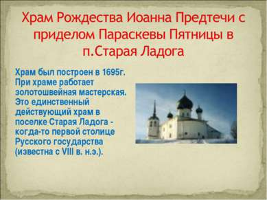 Храм был построен в 1695г. При храме работает золотошвейная мастерская. Это е...