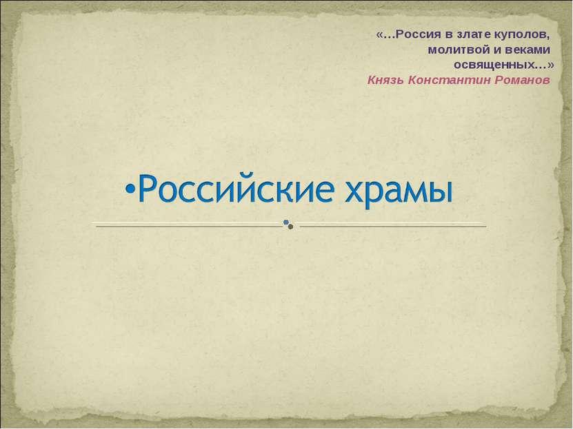 «…Россия в злате куполов, молитвой и веками освященных…» Князь Константин Ром...