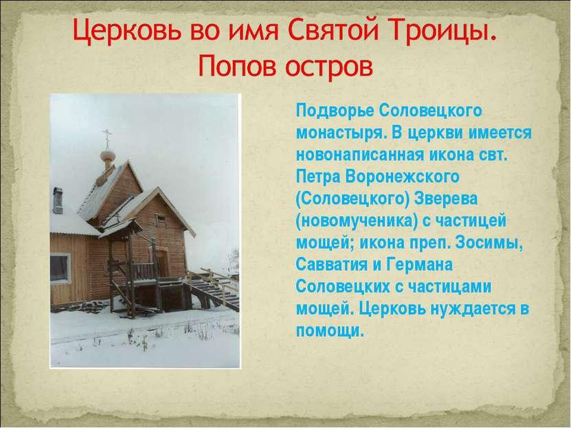 Подворье Соловецкого монастыря. В церкви имеется новонаписанная икона свт. Пе...