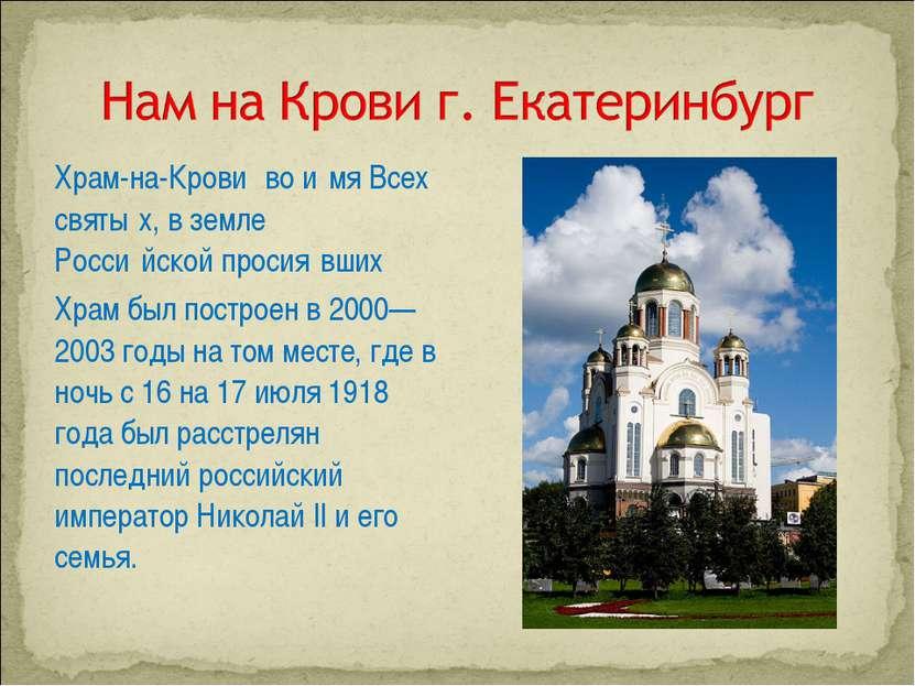Храм-на-Крови во и мя Всех святы х, в земле Росси йской просия вших Храм был ...