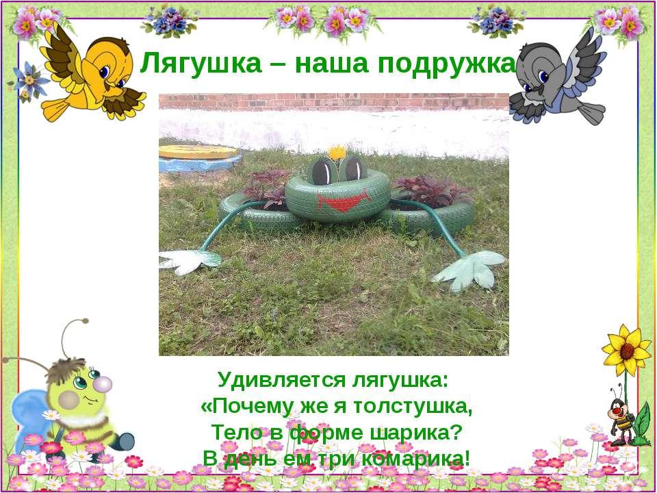 Лягушка – наша подружка Удивляется лягушка: «Почему же я толстушка, Тело в фо...