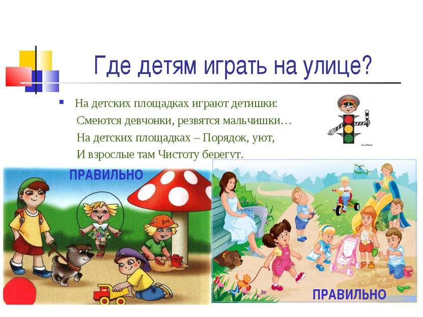 Где детям играть на улице? На детских площадках играют детишки: Смеются девчо...
