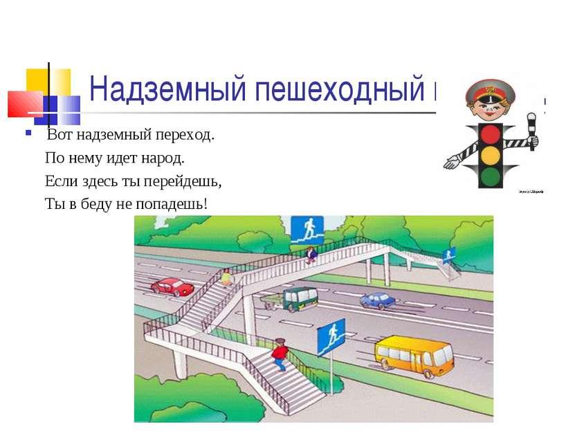 Надземный пешеходный переход Вот надземный переход. По нему идет народ. Если ...