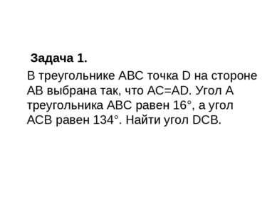 Задача 1. В треугольнике АВС точка D на стороне АВ выбрана так, что АС=AD. ...