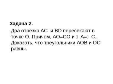 Задача 2. Два отрезка АС и BD пересекают в точке О. Причём, АО=СО и ∠А=∠С. ...