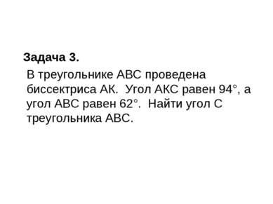 Задача 3. В треугольнике АВС проведена биссектриса АК. Угол АКС равен 94°, ...