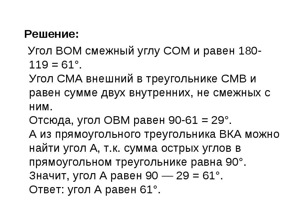 Решение: Угол ВОМ смежный углу СОМ и равен 180-119 = 61°. Угол СМА внешний в...