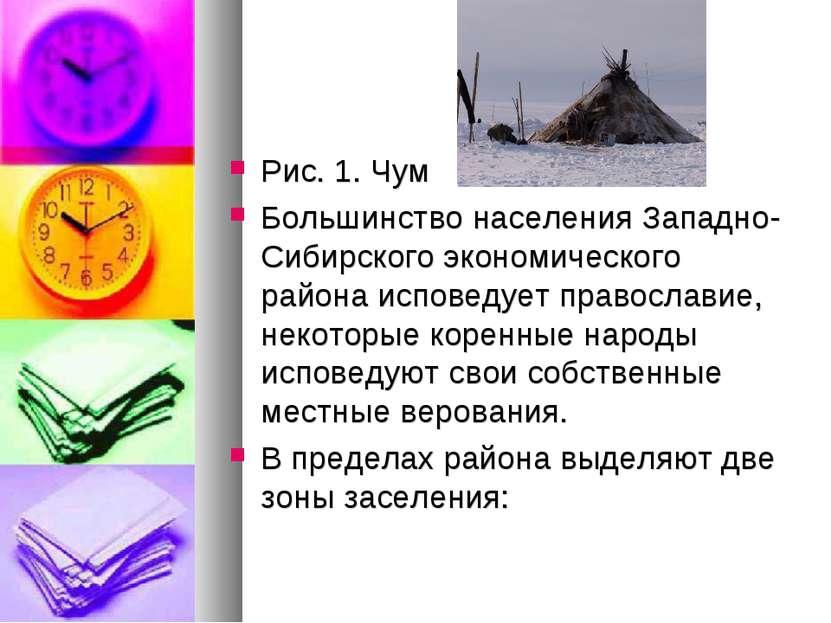 Рис. 1. Чум Большинство населения Западно-Сибирского экономического района ис...