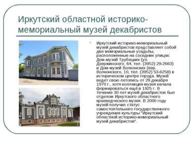 Иркутский областной историко-мемориальный музей декабристов Иркутский историк...