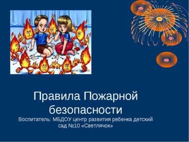 Правила Пожарной безопасности Воспитатель: МБДОУ центр развития ребенка детск...