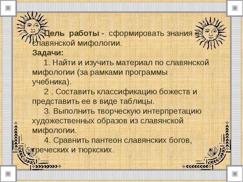 Цель работы - сформировать знания о славянской мифологии. Задачи: 1. Найти и...