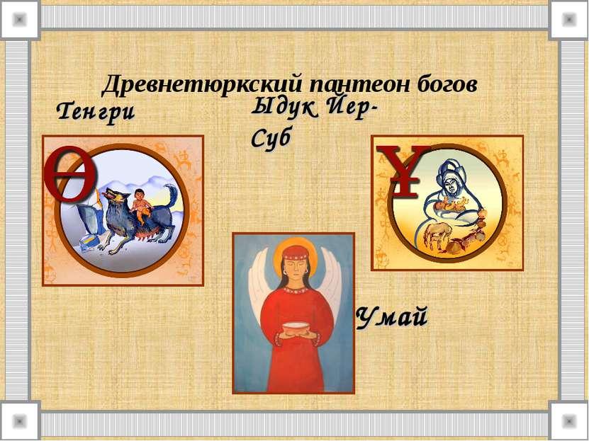 Древнетюркский пантеон богов Тенгри Умай Ыдук Йер-Суб