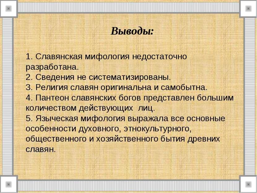 Выводы: 1. Славянская мифология недостаточно разработана. 2. Сведения не сист...