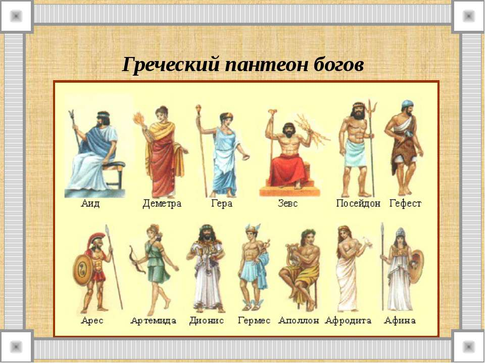 Греческий пантеон богов