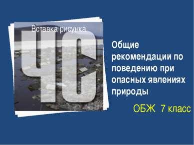 Общие рекомендации по поведению при опасных явлениях природы ОБЖ 7 класс