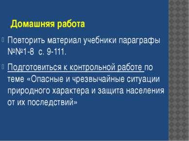 Домашняя работа Повторить материал учебники параграфы №№1-8 с. 9-111. Подгото...