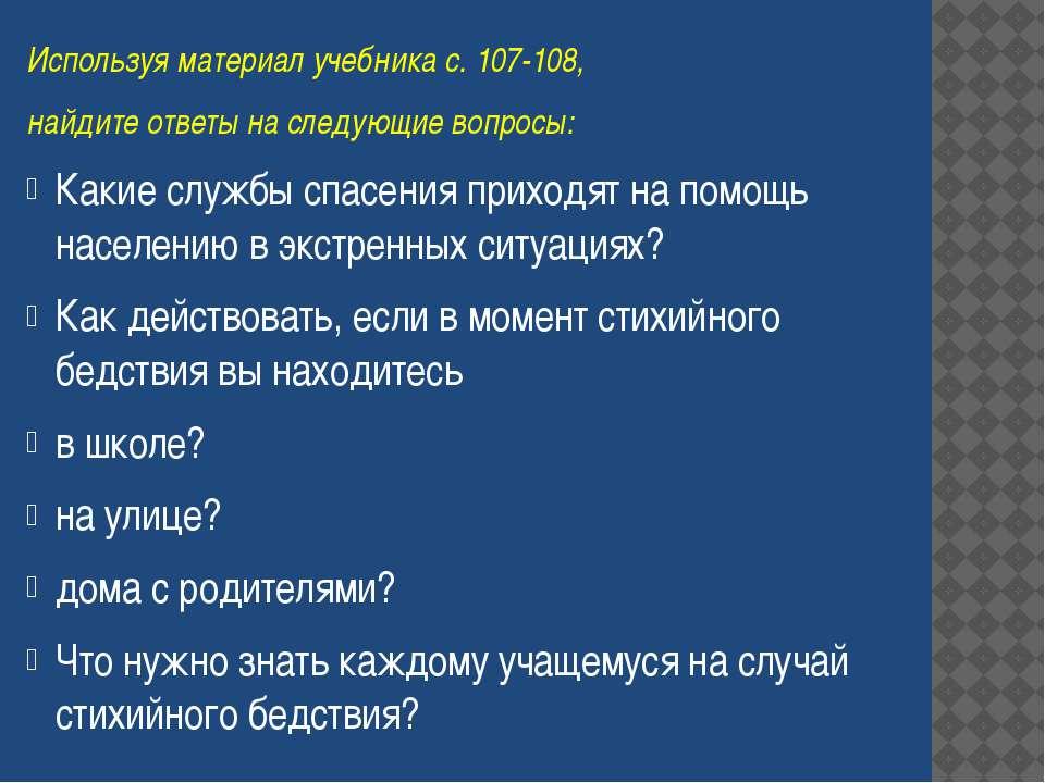 Используя материал учебника с. 107-108, найдите ответы на следующие вопросы: ...