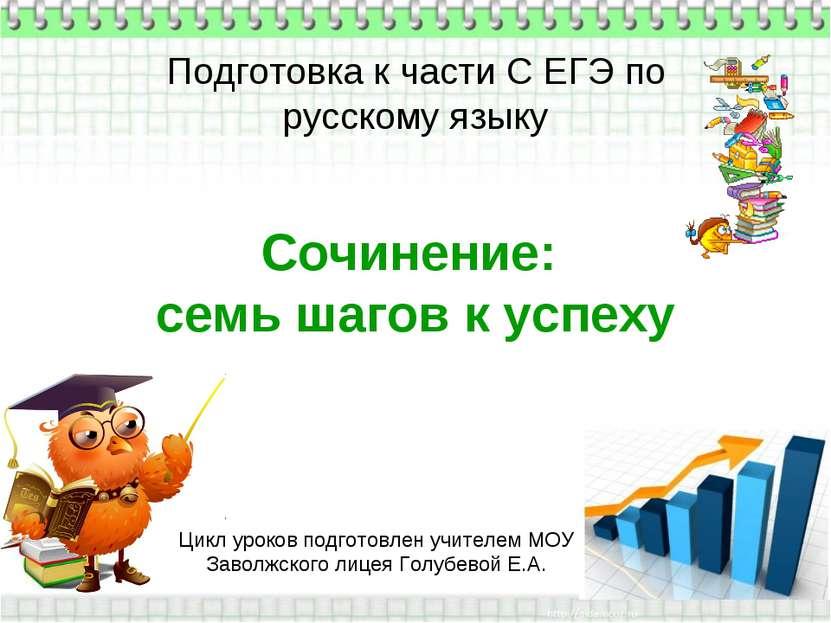 Сочинение: семь шагов к успеху Подготовка к части С ЕГЭ по русскому языку Цик...