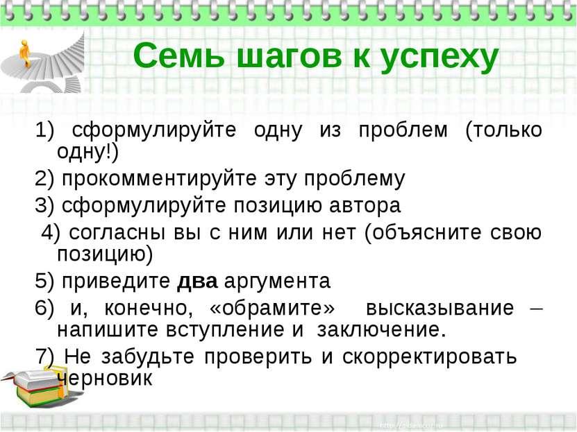 Семь шагов к успеху 1) сформулируйте одну из проблем (только одну!) 2) проком...