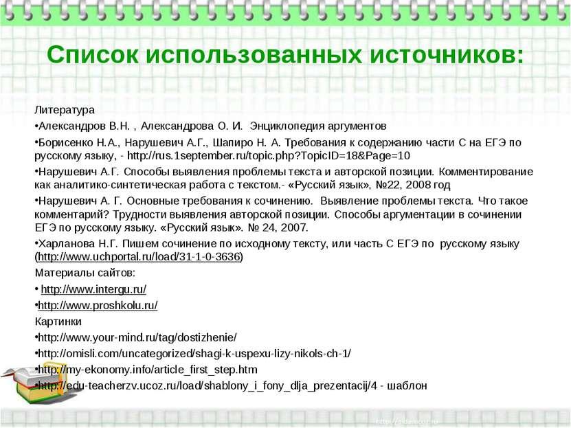 Список использованных источников: Литература Александров В.Н. , Александрова ...