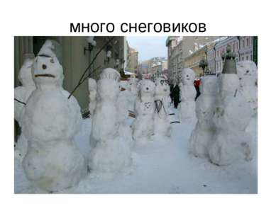 много снеговиков