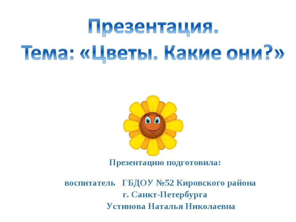 Презентацию подготовила: воспитатель ГБДОУ №52 Кировского района г. Санкт-Пет...