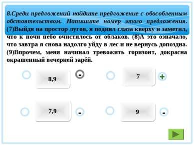 8,9 7 9 7,9 - + - 8.Среди предложений найдите предложение с обособленным обст...
