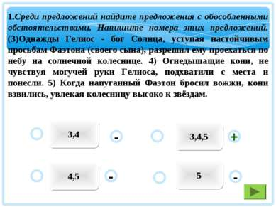 3,4,5 3,4 5 4,5 - - + - 1.Среди предложений найдите предложения с обособленны...