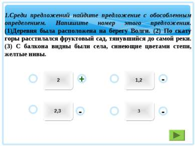 1,2 3 2 2,3 - - + - 1.Среди предложений найдите предложение с обособленным оп...