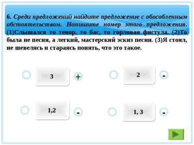 3 2 1, 3 1,2 - - + - 6. Среди предложений найдите предложение с обособленным ...
